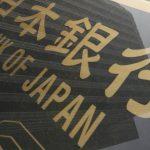 La Banque du Japon continue de racheter de la dette souveraine nationale. Elle en détient dorénavant 41%.