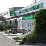 La Russie met en faillite une grosse banque aux clients haut placés